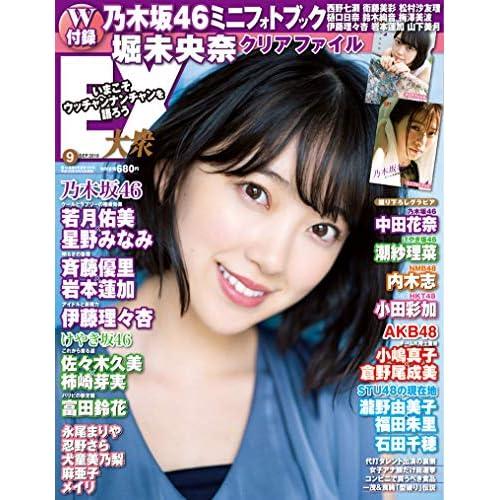 EX 大衆 2018年9月号 表紙画像