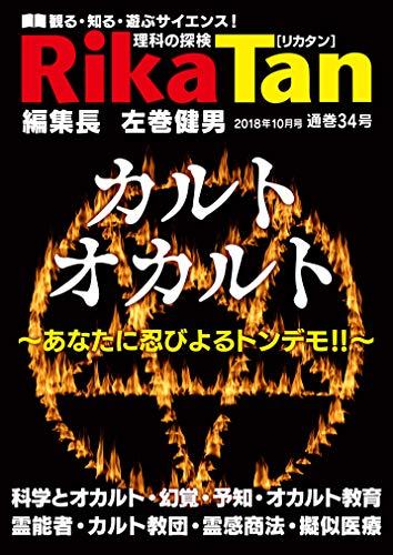 RikaTan(理科の探検) 2018年10月号 [雑誌] Rikatan(理科の探検)