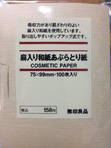 (Pack of 3) Japanese Muji Oil Blotting Paper 100 Sheets , Cosmetic Paper , Large Size 7.5cm (Best Muji Blotting Papers)
