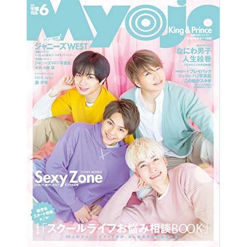Myojo 2019年6月号 表紙画像
