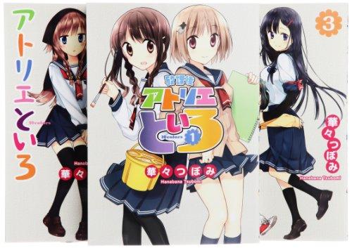 放課後アトリエといろ コミック 1-3巻 セット (角川コミックス)