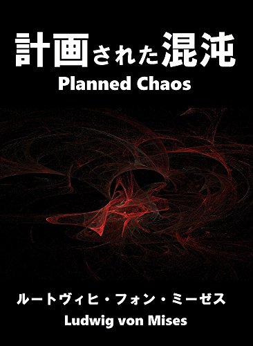 Planned chaos ludwig von mises