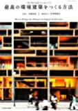 最高の環境建築をつくる方法 (エクスナレッジムック)