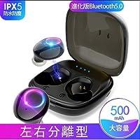 【2019最新版 Bluetooth 5.0】 Bluetooth イヤホン IPX5防水レベル ワイヤレスイヤホン 両耳通話 Hi-Fi 高音質 3Dステレオサウンド Bluetooth ワイヤレス イヤホン 左右分離型 ブルートゥース...