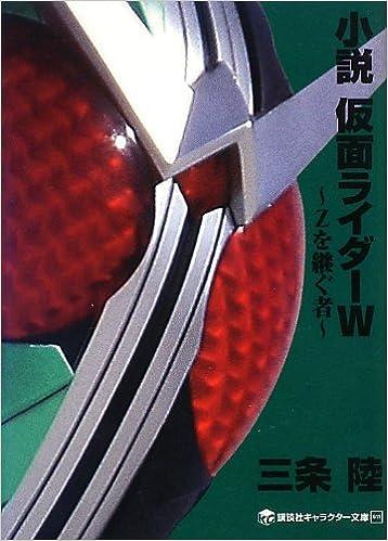 「仮面ライダーダブル 小説」の画像検索結果