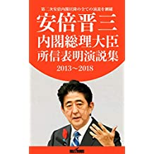 The Speeches of  Abe Shinzo (Japanese Edition)