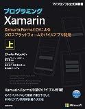 プログラミングXamarin 上 Xamarin.FormsとC#によるクロスプラットフォームモバイルアプリ開発 (マイクロソフト公式解説書)
