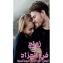 زواج في المزاد : أجمل الروايات الرومانسية (Arabic Edition)