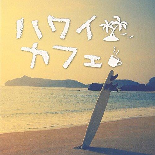 オムニバス / ハワイカフェ