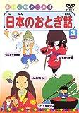日本のおとぎ話3(4話) [DVD]