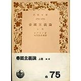 帝国主義論 上巻 (岩波文庫 白 133-1)