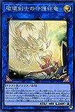 遊戯王カード 破壊剣士の守護絆竜(スーパーレア) LINK VRAINS PACK 3(LVP3)   リンクヴレインズパック3 リンク・効果モンスター 光属性 ドラゴン族