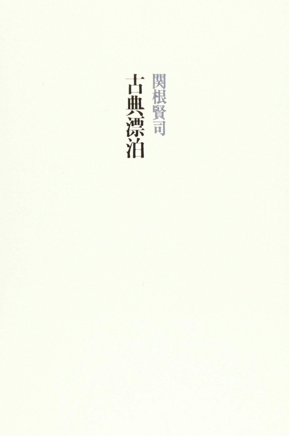 古典漂泊 | 関根 賢司 |本 | 通...