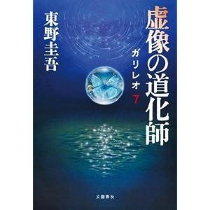 『虚像の道化師 ガリレオ 7』