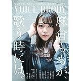 VOICE BRODY Vol.9