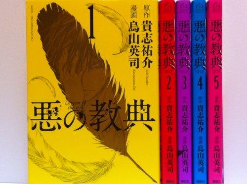 悪の教典 コミック 1-5巻セット (アフタヌーンKC)