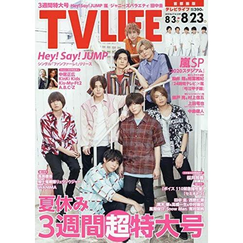TV LIFE 2019年 8/23号 表紙画像