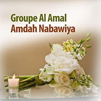 amdah nabawiya mp3 2013