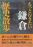 もっと行きたい 鎌倉歴史散歩 (新人物文庫)