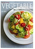 VEGETABLE 真中シェフの野菜のおいしい「こつ」レシピ (本当においしく作れる本)