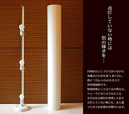 Amazon.com: Blanco Lámpara de pie Columna jk125l diseño ...