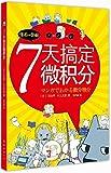 7天搞定微积分(漫画+图解)(2013年版)