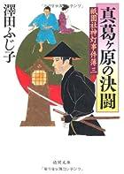 祇園社神灯事件簿 三 真葛ケ原の決闘 (【徳間文庫】)