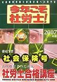 今年こそ社労士!〈2007年版〉徹底学習 社会保険号