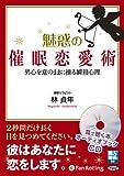 魅惑の催眠恋愛術 (<CD>)