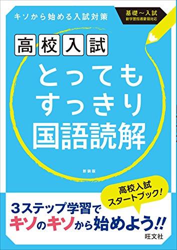 高校入試 とってもすっきり国語読解 新装版