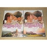 太陽の末裔 Love Under The Sun DVD-SET 1+2 10枚組 韓語/日語