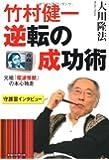 竹村健一逆転の成功術 (OR books)