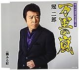 Kanmuri Jiro - Banri No Arashi [Japan CD] COCA-17206