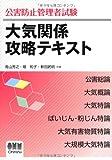 公害防止管理者試験 大気関係攻略テキスト (Licence books)