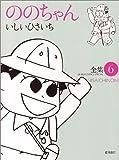 ののちゃん 全集6―全集 (GHIBLI COMICS SPECIAL)