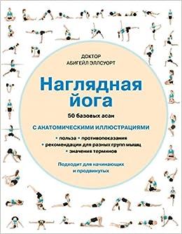 Naglyadnaya yoga. 50 bazovyh asan: Abigeil ellsuort ...