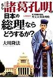 もし諸葛孔明が日本の総理ならどうするか?―公開霊言天才軍師が語る外交&防衛戦略