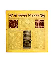Odishabazar Shree Sarva Karya Siddhi Yantra 3.25 X 3.25 Inch - Success in Almost Every Aspect of His Life
