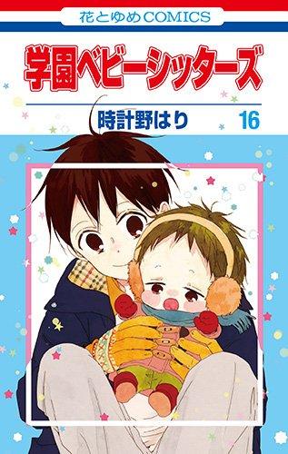 学園ベビーシッターズ 16 (花とゆめコミックス)