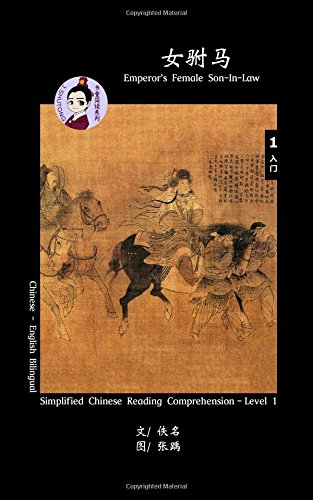 Emperor's Female Son-In-Law 女驸马 (Simplified Chinese reading comprehension, Level 1, Chinese-English Bilingual )