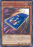 遊戯王OCG カードカー・D ノーマル SPHR-JP042 遊戯王アーク・ファイブ [ハイスピード・ライダーズ]