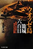 ウオッゼ島籠城六百日―孤島で生き抜いた将兵たちの記録 (光人社NF文庫)