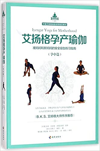 Iyengar Yoga for Motherhood (for Expectant Mother) (Chinese ...