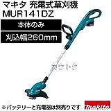 マキタ 充電式草刈機 14.4V 260mm (本体のみ) MUR141DZ