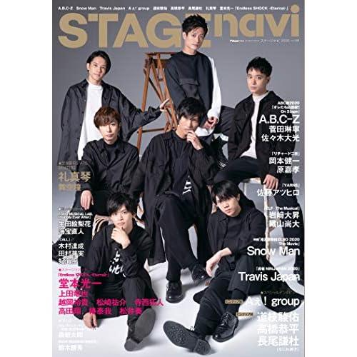 STAGE navi vol.48 表紙画像