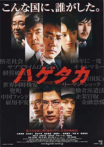 Hagetaka: The Movie Japanese Poster