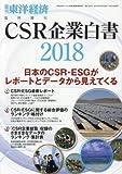 CSR企業白書2018年版 2018年 5/2 号 [雑誌]: 週刊東洋経済 増刊