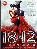 1812: Ulanskaya ballada (DVD PAL)