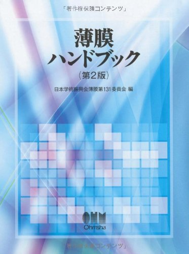 Download Thin film Handbook (2008) ISBN: 4274205193 [Japanese Import] pdf