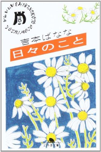 日々のこと (幻冬舎文庫)